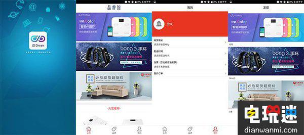紧追淘宝 京东推基于谷歌Tango的AR购物! VR 第2张