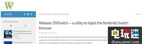 真的厉害了!任天堂Switch疑似被民间大神破解 任天堂 第2张