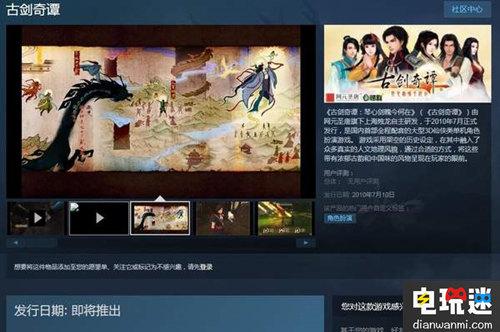 发售在即 国产单机游戏《古剑奇谭》1&2正式上架Steam! 电玩资讯 第1张