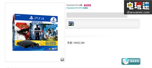 超值PS4超值捆绑套餐!!! 任天堂 第2张