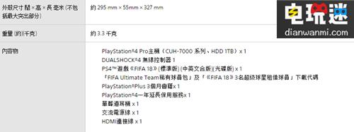 超值PS4超值捆绑套餐!!! 任天堂 第8张
