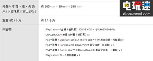 超值PS4超值捆绑套餐!!! 任天堂 第4张
