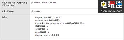 超值PS4超值捆绑套餐!!! 任天堂 第12张