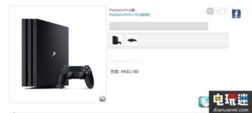 PS4 Pro 在中国价格对比! 索尼PS 第1张