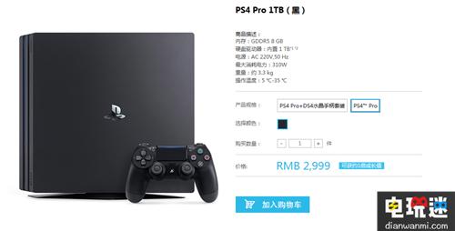 PS4 Pro 在中国价格对比! 索尼PS 第5张