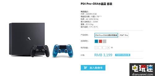 PS4 Pro 在中国价格对比! 索尼PS 第7张