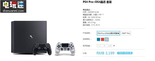 PS4 Pro 在中国价格对比! 索尼PS 第9张