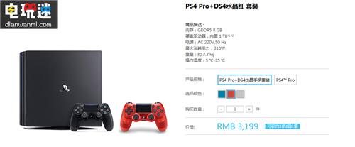 PS4 Pro 在中国价格对比! 索尼PS 第8张