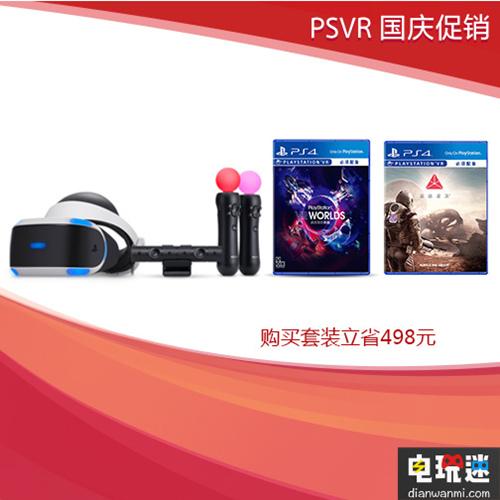 索尼PS VR促销了!!! VR 第1张