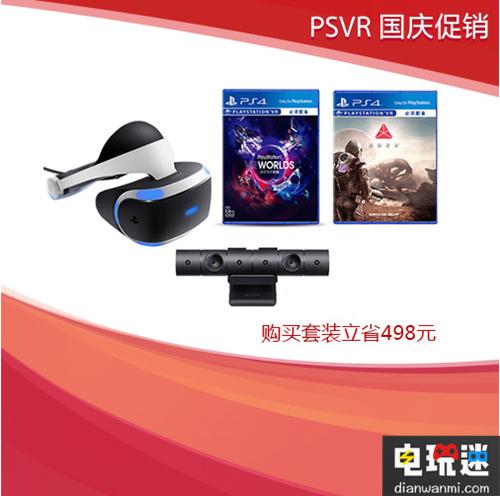索尼PS VR促销了!!! VR 第2张