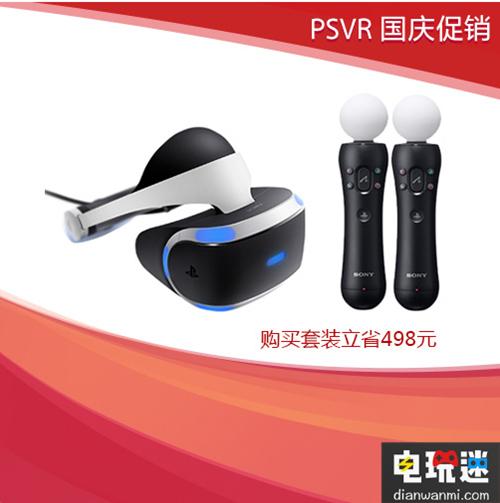 索尼PS VR促销了!!! VR 第3张