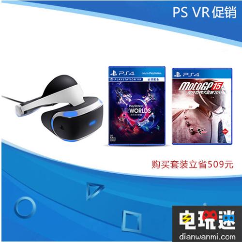 索尼PS VR促销了!!! VR 第4张