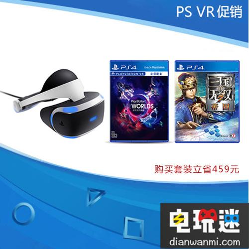 索尼PS VR促销了!!! VR 第5张