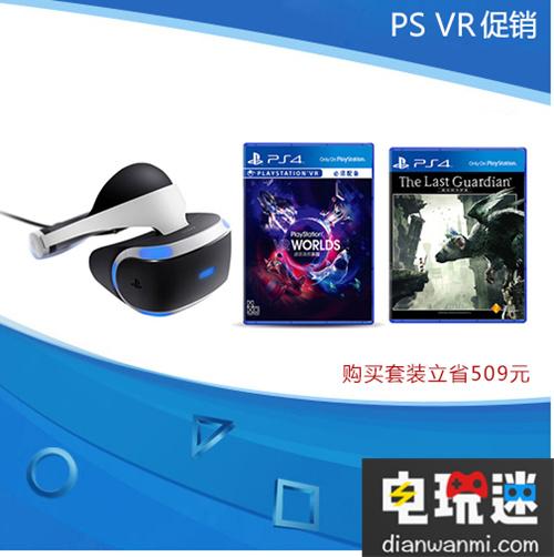 索尼PS VR促销了!!! VR 第6张