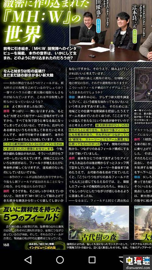 新的变化?《怪物猎人世界》官方透露将计划制作全新地图