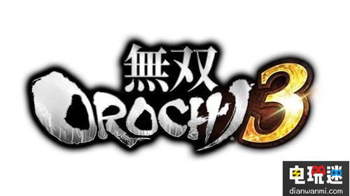 《无双 OROCHI3》确认登陆NS 电玩资讯