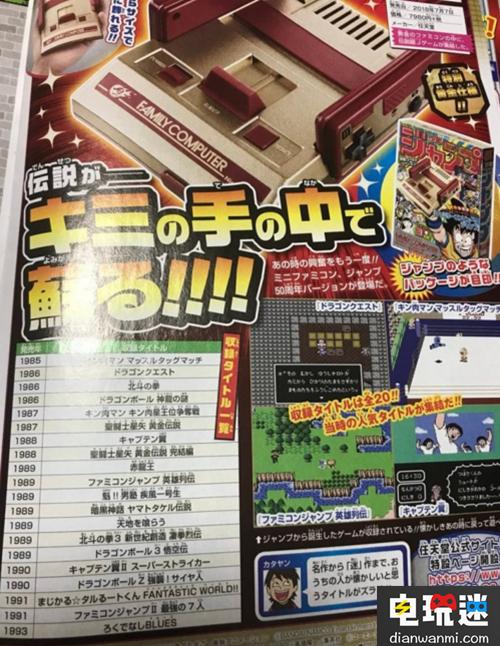 任天堂将于7月7日发售一款全新迷你FC 任天堂