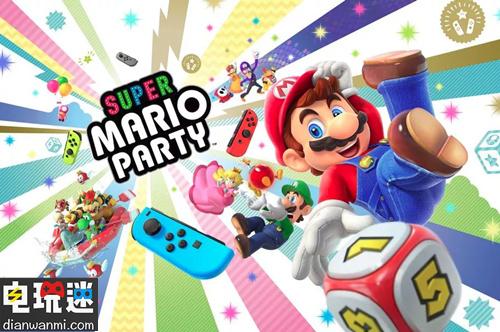 """""""马趴""""新作《Super Mario Party》将登陆NS! 任天堂"""