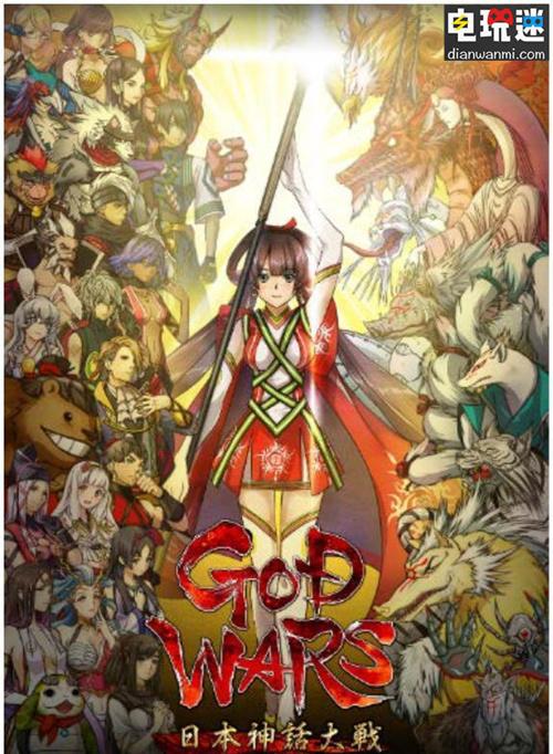 角川Games公布《GOD WARS 日本神话大战》繁中版将于2018秋发售 电玩资讯