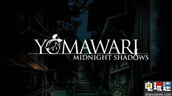 《夜廻&深夜廻》同步推出繁中版本  将于10月发售 电玩资讯
