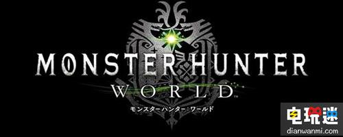 《怪物猎人世界》最新任务预告来袭 还有追加新武器!