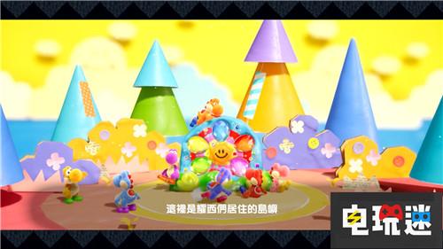 《耀西的手工世界》发售日公开将支持中文 任天堂SWITCH 第1张