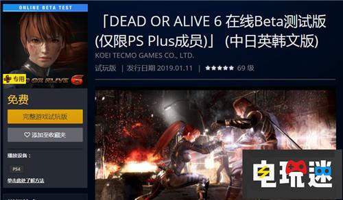 《死或生6》Beta版上线 人气角色DLC公开 电玩资讯 第1张