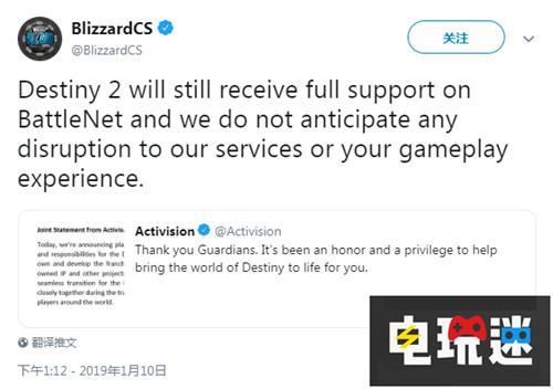 Bungie分家暴雪战网表示将继续支持《命运2》 电玩迷资讯 第2张