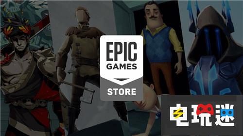 Epic商店更新退款政策直指Steam 电玩迷资讯 第3张