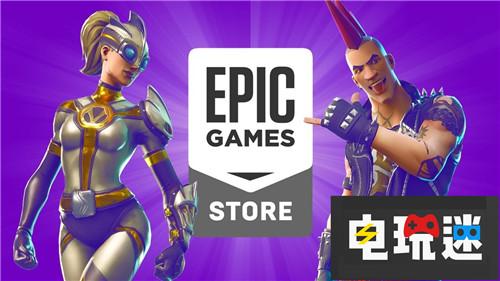 Epic商店更新退款政策直指Steam 电玩迷资讯 第2张