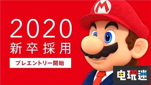 任天堂公开新招聘员工福利一年假期125天 3DS Switch 马里奥 任天堂 任天堂SWITCH  第1张