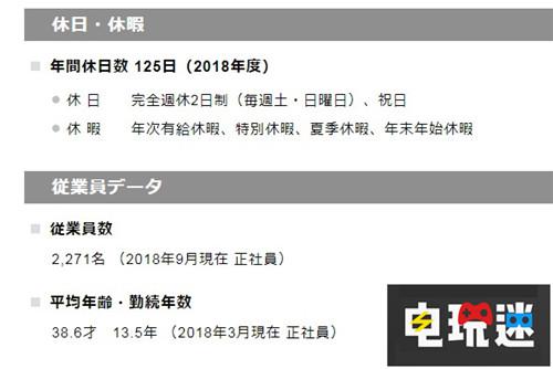 任天堂公开新招聘员工福利一年假期125天 3DS Switch 马里奥 任天堂 任天堂SWITCH  第2张