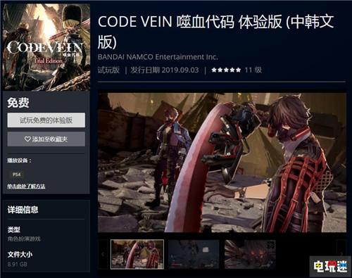 《嗜血代码》PS4中文试玩版上线 增加大量调整