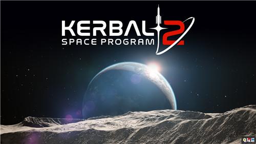 《坎巴拉太空计划2》更换开发商 官方解释初代也要原作者支持