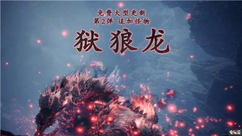 穿上旗袍打狱狼龙《怪物猎人世界:冰原》第二弹更新公开