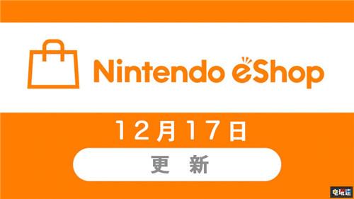 任天堂香港将于12月17日更新港服eShop 可以直接购买游戏了 任天堂SWITCH 第1张