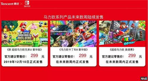 腾讯正式宣布国行任天堂Switch 12月10日发售 任天堂SWITCH 第2张