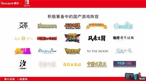 腾讯正式宣布国行任天堂Switch 12月10日发售 任天堂SWITCH 第4张
