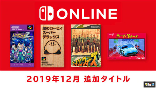 任天堂公开NSO会员12月会免《星际火狐2》在列 Switch 会免 NSO Nintendo Switch Online 任天堂 任天堂SWITCH  第1张