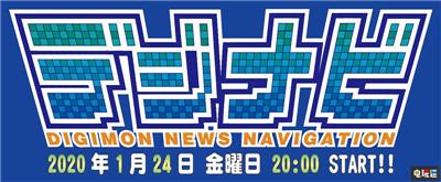 万代南梦宫宣布1月24日举办《数码宝贝》动画与游戏新情报直播