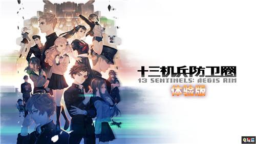 《十三机兵防卫圈》中文试玩版将于3月5日推出 世嘉 Atlus 香草社 十三机兵防卫圈 PS4 索尼PS  第1张