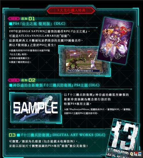 《十三机兵防卫圈》中文试玩版将于3月5日推出 世嘉 Atlus 香草社 十三机兵防卫圈 PS4 索尼PS  第2张