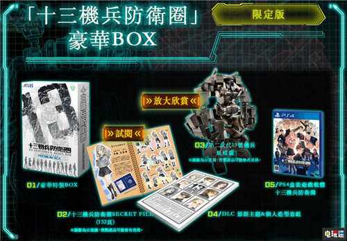 《十三机兵防卫圈》中文试玩版将于3月5日推出 世嘉 Atlus 香草社 十三机兵防卫圈 PS4 索尼PS  第3张