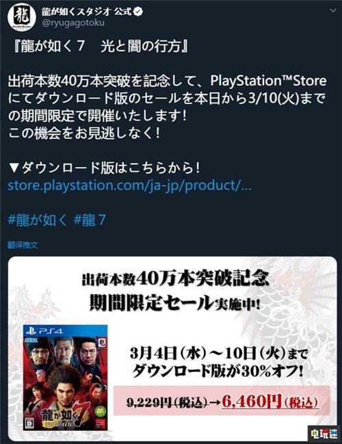 《如龙7》销量破40万 推出PSN与Steam《如龙》系列优惠 如龙7:光与暗的去向 人中之龙 如龙 SEGA 世嘉 电玩迷资讯  第2张