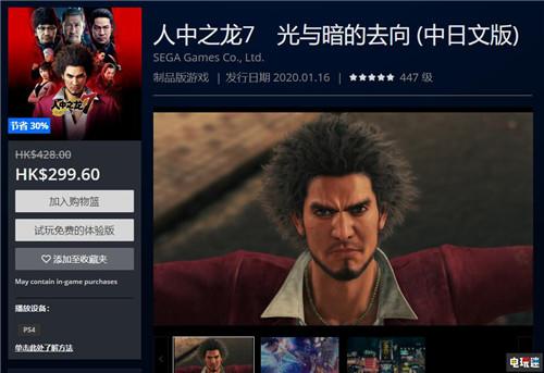 《如龙7》销量破40万 推出PSN与Steam《如龙》系列优惠 如龙7:光与暗的去向 人中之龙 如龙 SEGA 世嘉 电玩迷资讯  第3张