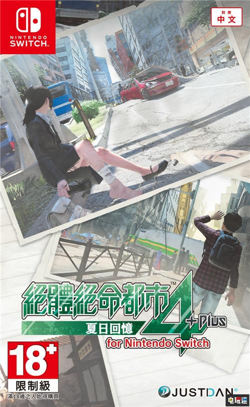 《绝体绝命都市4Plus》Switch中文版4月9日发售