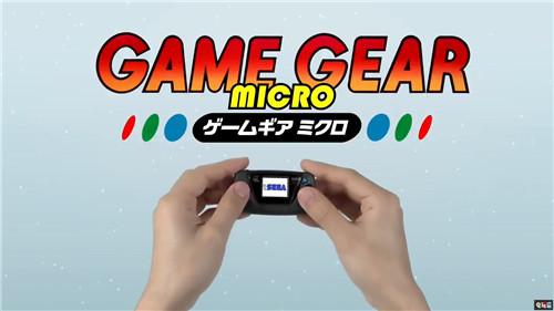 世嘉60周年纪念推出GameGear Micro迷你掌机 GameGear Micro 迷你掌机 SEGA 世嘉 电玩迷资讯  第1张