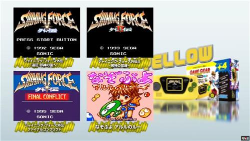 世嘉60周年纪念推出GameGear Micro迷你掌机 GameGear Micro 迷你掌机 SEGA 世嘉 电玩迷资讯  第6张