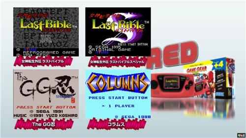 世嘉60周年纪念推出GameGear Micro迷你掌机 GameGear Micro 迷你掌机 SEGA 世嘉 电玩迷资讯  第7张
