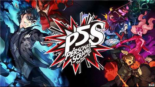 《女神异闻录5S》中文试玩上架PSN与eShop港服 中文版 世嘉 Switch PS4 P5S 女神异闻录5S 电玩迷资讯  第1张